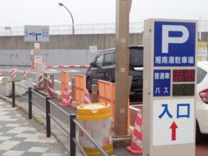 県営湘南港駐車場