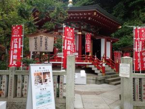 江の島 奉安殿