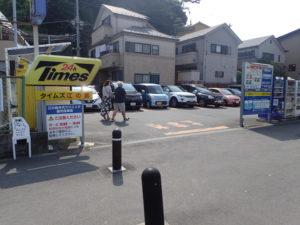 江の島 タイムズ 駐車場