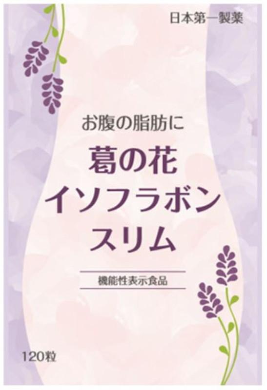 日本第一製薬 お腹の脂肪に葛の花イソフラボンスリム