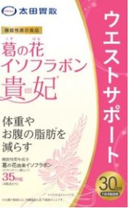 太田胃酸葛の花イソフラボン