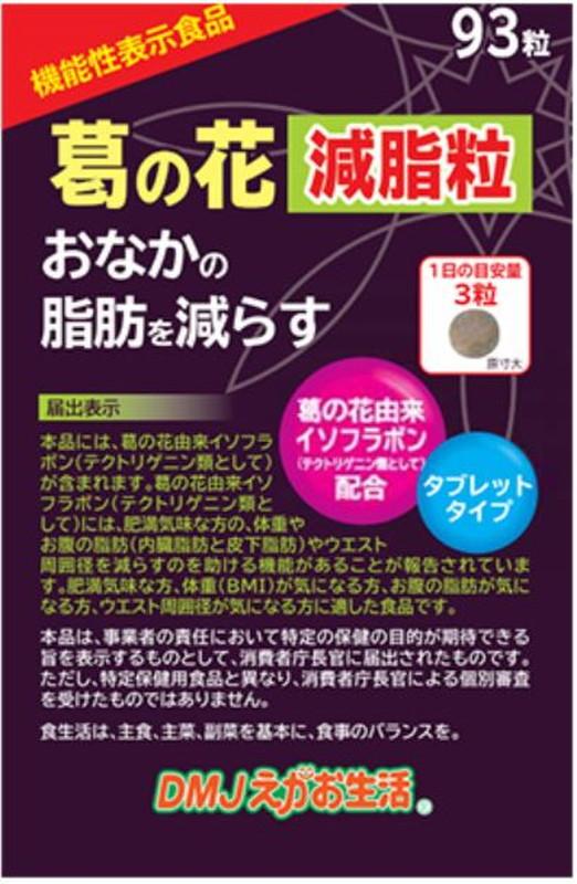 全日本通教葛の花減脂粒