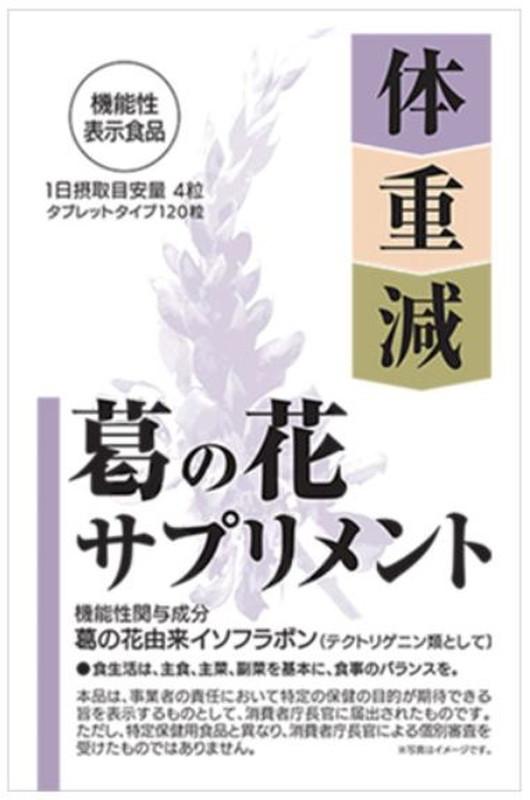 テレビショッピング研究所 葛の花サプリメント