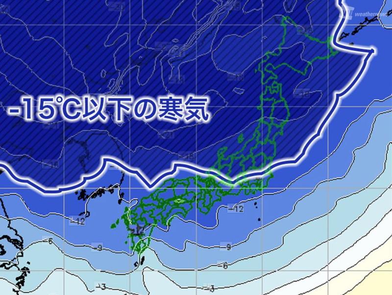 寒気マイナス15℃