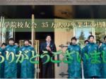青山学院大学4連覇祝勝会