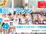 第40回神奈川マラソン