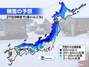 大寒波積雪予想2018.1.24発表