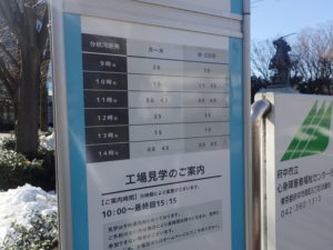 サントリー武蔵野ブルワリーシャトルバス時刻表