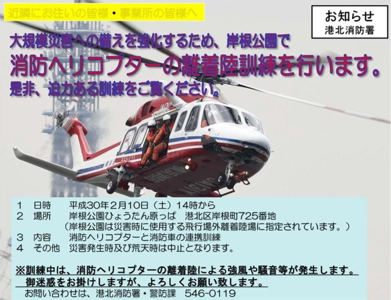 ヘリコプター離着陸訓練