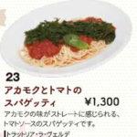アカモクとトマトのスパゲッテイ