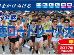 第67回 公認鹿島祐徳ロードレース大会