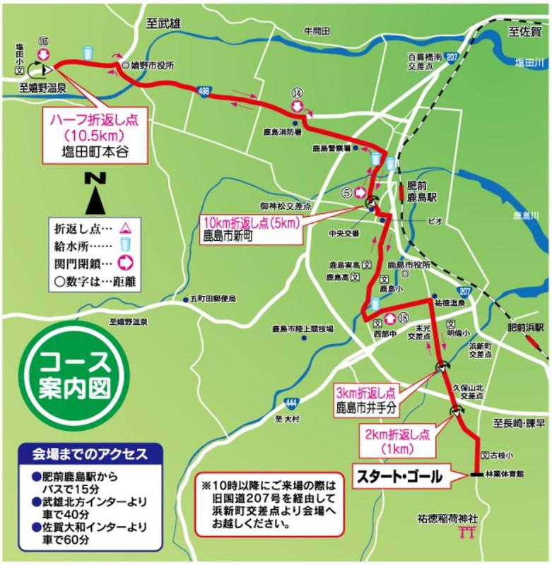 公認鹿島祐徳ロードレース2018