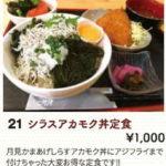 シラスアカモク丼定食