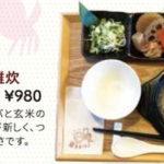 アカモク玄米雑炊