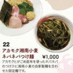 アカモク湘南小麦ネバネバつけ麺