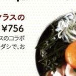 アカモクと湘南のシラスのお好み焼き