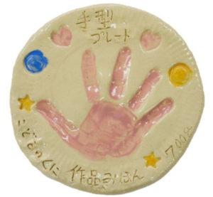 陶芸手形プレート