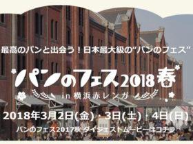 パンのフェス2018春in横浜赤レンガ
