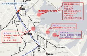 2018年横浜開港祭エリアマップ