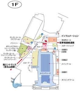 横浜国際プール1F 平面図