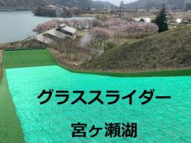 宮ヶ瀬湖 グラススライダー
