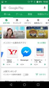アプリダウンロード3