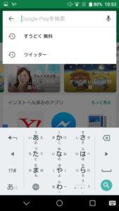 アプリダウンロード4