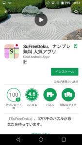 アプリダウンロード5