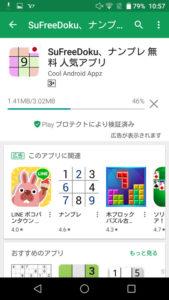 アプリダウンロード6