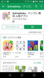 アプリダウンロード7