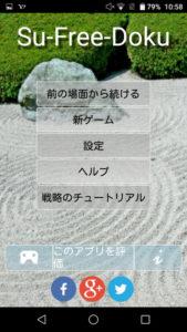 アプリダウンロード8