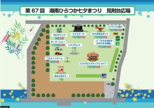 平塚七夕 第67回見附台広場