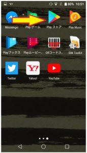 アプリダウンロード2