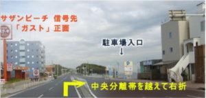 茅ヶ崎サザンビーチ駐車場 平塚方面から入口