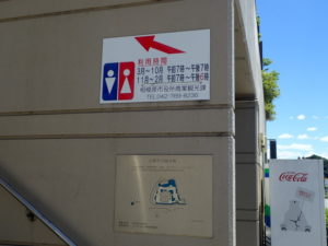 相模川 高田橋 公共トイレ 利用時間制限