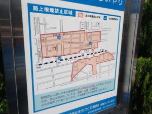 平塚駅 周辺路上禁止区域