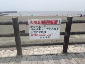 茅ヶ崎漁港海岸公園