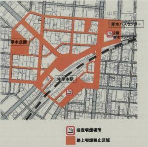本厚木駅 喫煙 路上禁煙禁止区域
