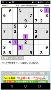 アプリダウンロード11