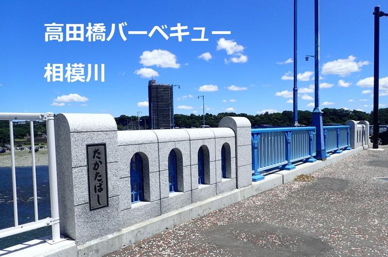 高田橋バーベキュー 相模川