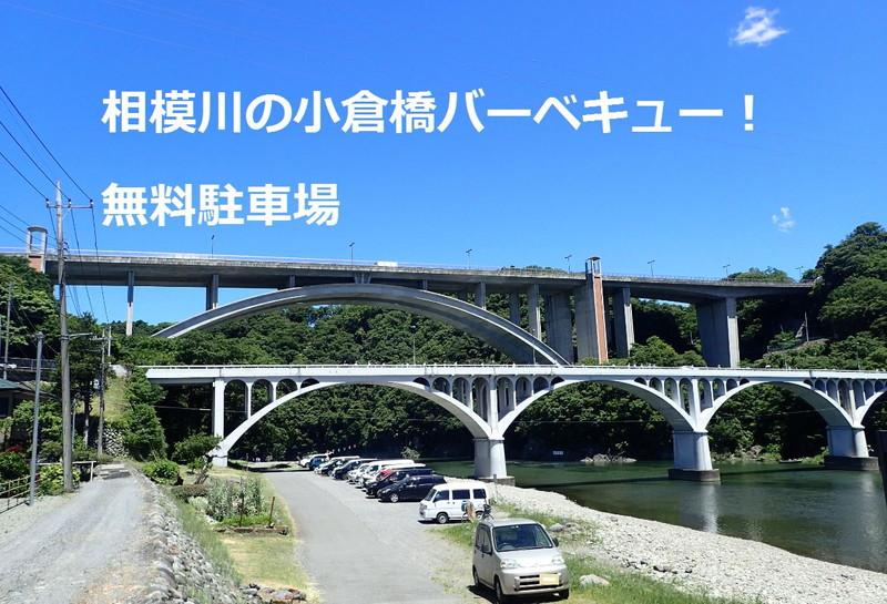 相模川小倉橋バーベキュー 無料駐車場