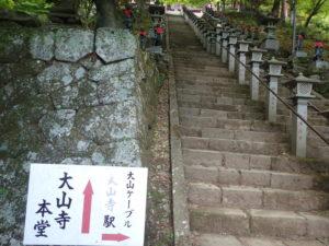 大山寺本堂 階段