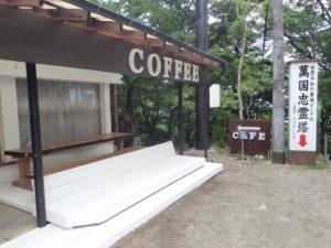 大山 Kurumi屋