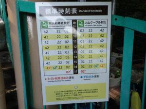 丹沢 大山寺駅 時刻表