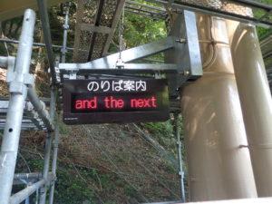 丹沢 大山寺駅 ケーブルカー 電光掲示板