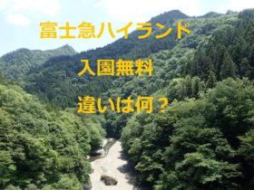富士急ハイランド 入園無料 違いは何?