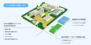 JAXA 相模原キャンパス 特別公開 2018年 3つの会場