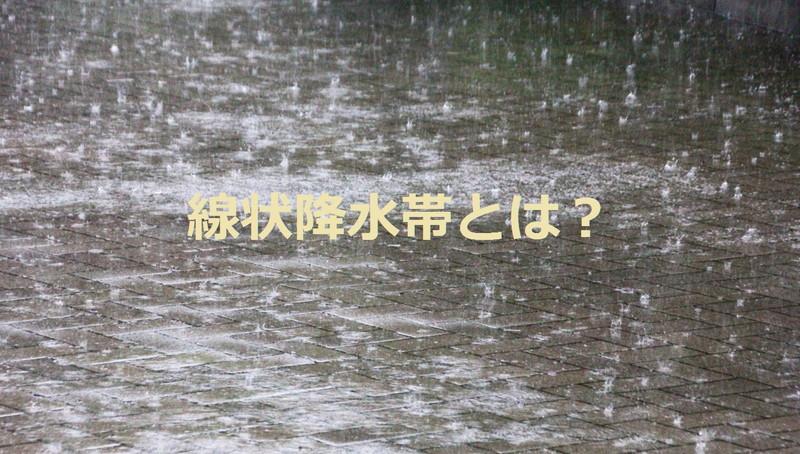 線状降水帯とは?