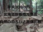 平成30年9月北海道胆振地方地震 自然の恐ろしさ画像比較