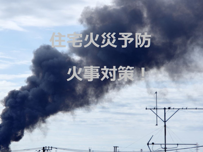 住宅火災予防!火事対策